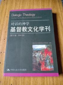 对话的神学——基督教文化学刊(第12辑 2004秋)