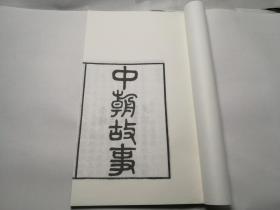 中朝故事  随庵丛书第四种