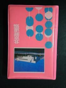 北京新建筑 全新日记本 扉页:亚运会比赛场馆分布图 彩色 插页8