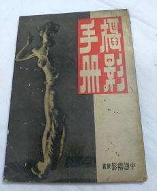摄影手册1950年初版