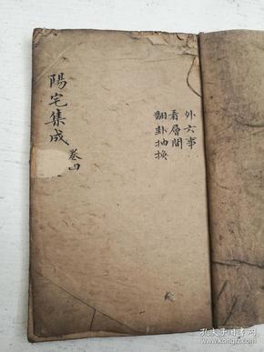 木刻,陽宅集成卷四,古人硃砂圈點,帶少量批注。明或清早期木刻大本,