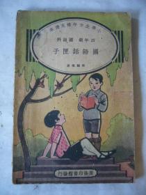 《国语话匣子》民国小学生分年补充读本 四年级国语科 中华民国二十四年十一月初版