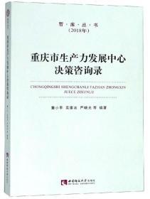 重庆市生产力发展中心决策咨询录/智库丛书