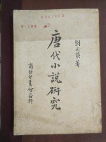 民国版    唐代小说研究    有精美藏书印