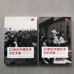 20世纪中国艺术与艺术家(上下两册)