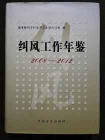 纠风工作年鉴(2008--2012)
