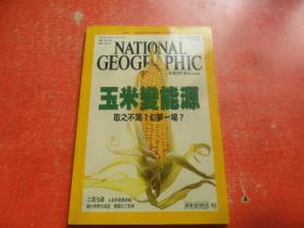 美国国家地理2007年 (中文版)无赠品