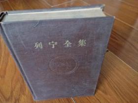 列宁全集 第20卷1958年1版1印