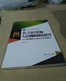社会转型期人民调解制度研究——以人民调解的行政化为分析重点