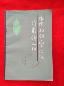 中国初期象征派诗歌研究