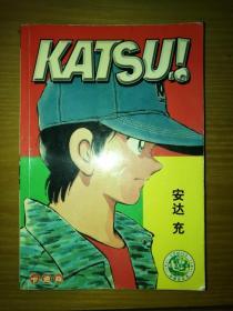 KATSU!  第1集