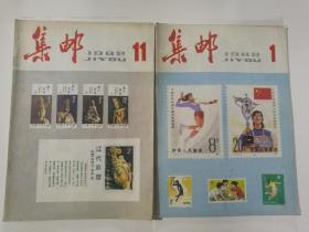 集邮1982年1,11两册合售