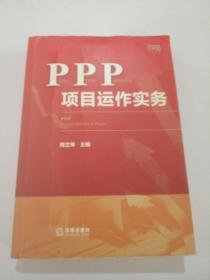 PPP项目运作实务