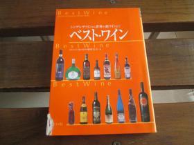 日文原版 ベスト・ワイン 単行本 –  野田宏子  (著)