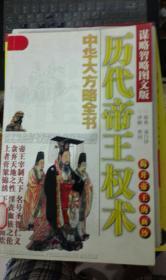中华大方略全书 历代帝王权术(谋略智略图文版)【前几页有轻微水印不影响阅读】
