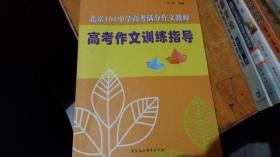 北京101中学高考满分作文教师高考作文训练指导