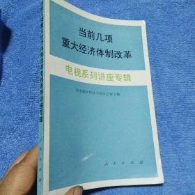 当前几项重大经济体制改革电视系列讲座专辑(刘杲签名;实物拍照