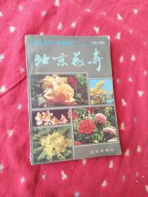 北京花卉 续编