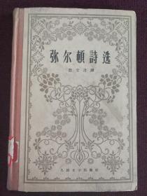 《弥尔顿诗选》殷宝书译 1958年一版一印馆藏书 布脊精装 人民文学出版社权威版本