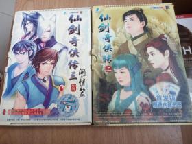 仙剑奇侠传 三 外传 问情篇 仙剑奇侠传三  首发版   包正版 首发版带原始小票