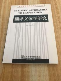 翻译文体学研究