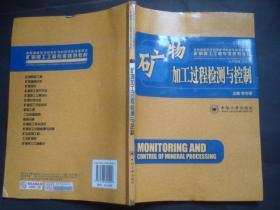 矿物加工工程专业规划教材:矿物加工过程检测与控制