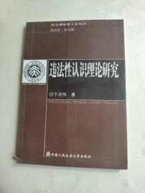 北大刑法博士文丛(6):违法性认识理论研究