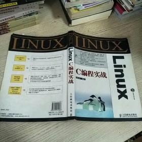 Linux C编程实战 (正版、现货、无盘)