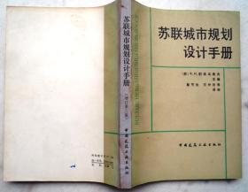 苏联城市规划设计手册
