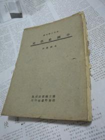 中国史学史 国立编译馆 1944年初版