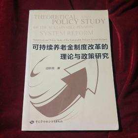 可持续养老金制度改革的理论与政策研究