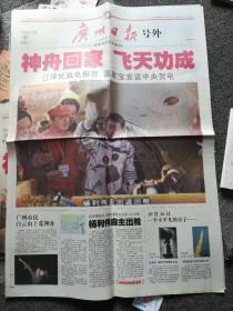 号外:《广州日报》(神五回家)