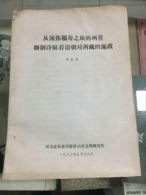 从须弥福寿之庙的两首御制诗匾看清朝对西藏的施政
