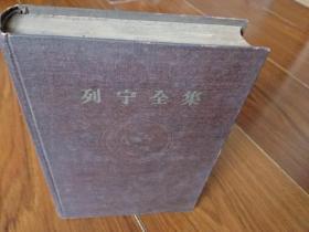 列宁全集 第19卷1959年1版1印