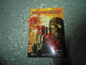 GUNMAN战栗枪手——手册