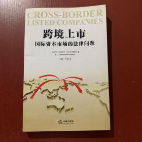 跨境上市:国际资本市场的法律问题