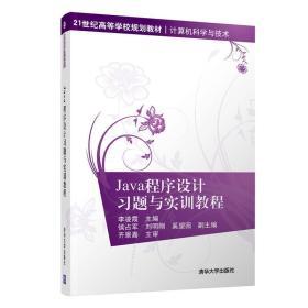 Java程序设计习题与实训教程
