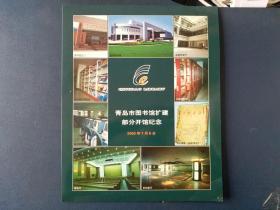 青岛市图书馆扩建部分开馆纪念(内有邮票信封)