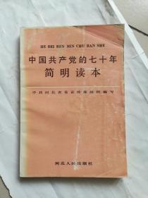 中国共产党的七十年简明读本