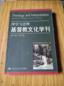 神学与诠释——基督教文化学刊(第10辑 2003秋)