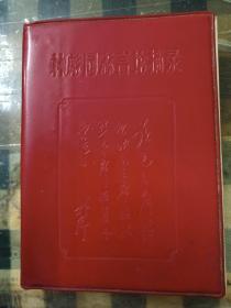文革红宝书,林彪同志言论摘录   不缺页