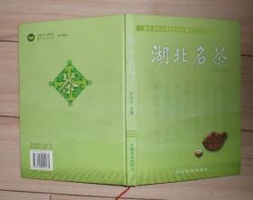 湖北名茶(精装 16开)
