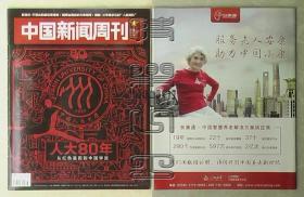 中国新闻周刊2017.37-人大80年·从红色基因到中国学派※㊅