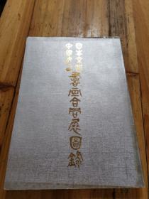 中国陕西日本京都书画联合展览作品集