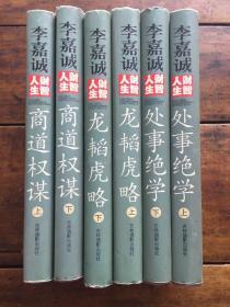 李嘉诚财智人生:处世绝学,龙韬虎略,商道权谋(全六册)