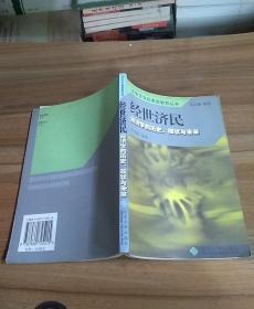 经世济民:经济学的历史、现状与未来——大学生文化素质教育丛书