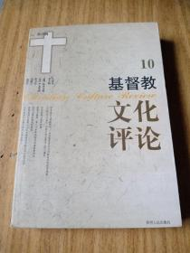 基督教文化评论 10 第十辑