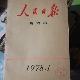 人民日报1978年全年