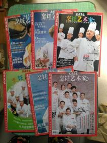 东方美食 烹饪艺术家2010年第4、6、7、8、9、10、期(6本合售)