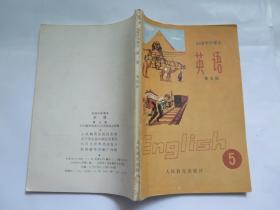 初级中学课本  英语   第五册